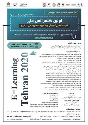 پوستر اولین کنفرانس ملی آسیب شناسی آموزش و یادگیری الکترونیکی در ایران